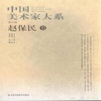 中国美术家大系――第八辑:林月光(四色) 赵保民 9787514002201