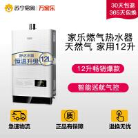【苏宁易购】Macro/万家乐燃气热水器 天然气 家用12升JSQ24-12W2智能恒温强排
