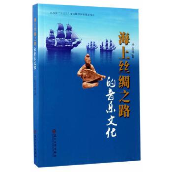 [二手旧书9成新]海上丝绸之路的音乐文化,杜亚雄,苏州大学出版社, 9787567220652 58