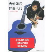 【二手旧书9成新】吉他即兴伴奏入门区元浩 编著上海音乐出版社9787805533483