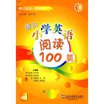 博识小学英语阅读100篇(含MP3下载)