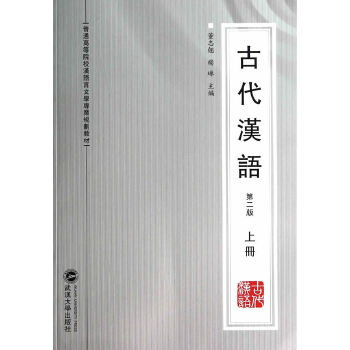 古代汉语(第二版)(上册)