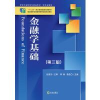 新世纪高职高专精品教材・财政金融类 金融学基础(第三版)