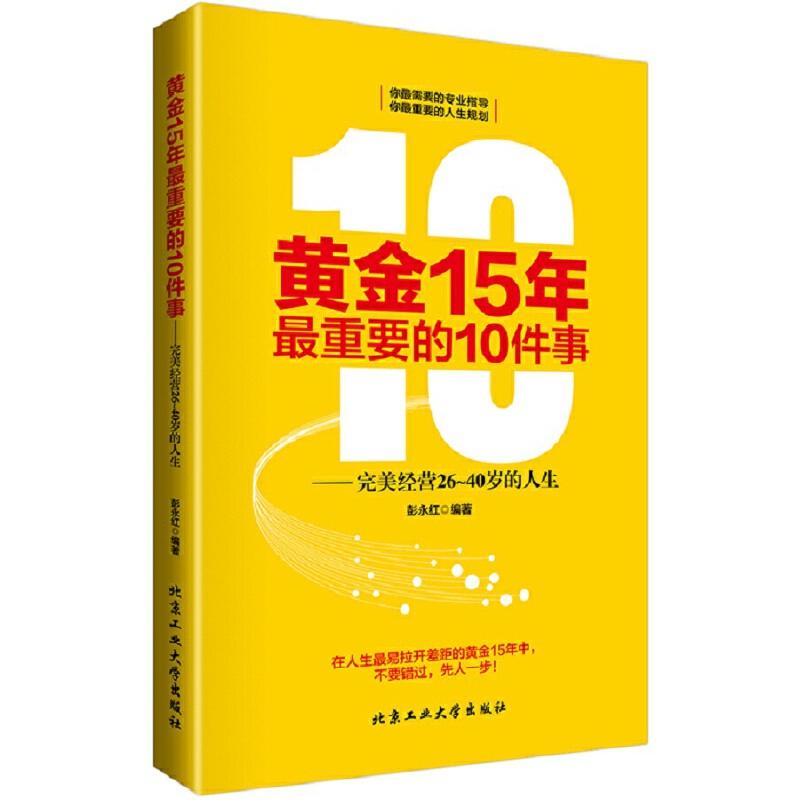 黄金15年最重要的10件事---完美精英26-40岁的人生