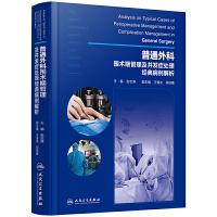 普通外科围术期管理及并发症处理经典病例解析