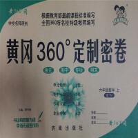 2017秋 黄冈360定制密卷 六年级上册数学 6年级上 人教版 配套RJ版/9787548805281