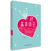 【二手书8成新】爱的基本语法 十三 光明日报出版社