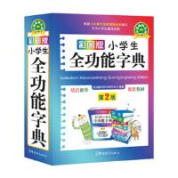 彩图版小学生全功能字典(32开本) 说词解字辞书研究中心 9787513805209
