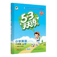 53天天练小学英语六年级上册JT(人教精通版)2020年秋(含答案册及测评卷)