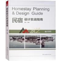民宿设计实战指南 民宿类项目规划建筑景观设计竞赛方案解析 书籍
