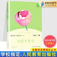 安徒生童话人民教育出版社 快乐读书吧三年级上册人教版曹文轩著