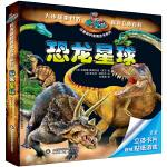 立体书恐龙星球拉鲁斯趣味科学馆拉鲁斯科普黑皮书系列 新奇立体科普百科历史知识贴纸游戏海洋世界地球故事史前时代神秘埃及3