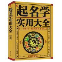 中国起名学实用大全 金志文著 姓名学命理五行 四柱数理三才 取名起名好名字带给你一生幸运 起名改名不求人起名书籍 指点人生运势传授起名技巧