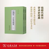 中国近三百年学术史(全二册) 钱穆 商务印书馆 繁体竖排本