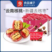 良品铺子 枣夹核桃 甜红枣果干坚果休闲零食食品208g*2盒