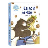 全新正品图书 老鼠配猫好味道 肖定丽 天地出版社 9787545531411 缘为书来图书专营店