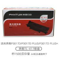 原装奔图TL-417粉盒 TL-417X超大容量粉盒 DL-417硒鼓 适用于奔图P3017D P3017D/ plus