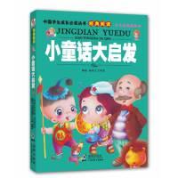 中国学生成长必读丛书-小童话大启发