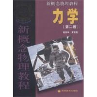 新概念物理教程--力学(第二版) 赵凯华,罗蔚茵 9787040152012