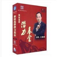 可货到付款!原装正版 如何选择潜力基金(5VCD)江赛春(主讲)企业学习视频 光盘