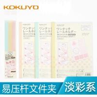 日本国誉 KOKUYO 淡彩曲奇抽杆夹拉杆式文件试卷夹易压杆资料夹 长款/短款