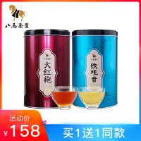八马茶叶 安溪清香型铁观音兰花香乌龙茶武夷岩茶大红袍组合装430克