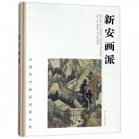 新安画派(精)/中国历代绘画流派大系
