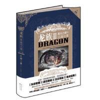 【正版二手书9成新左右】龙族3黑月之潮 中 江南 长江出版社