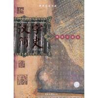【二手书8成新】汉字简史 李梵 中国友谊出版公司