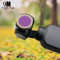 OSMO POCKET口袋灵眸滤镜 减光ND-PL 云台相机配件 其他