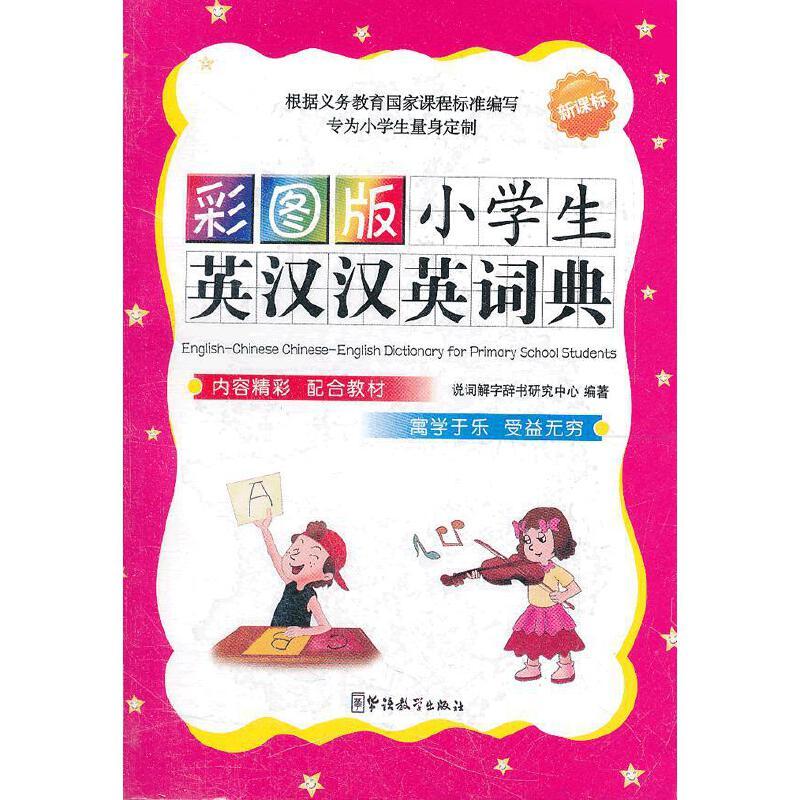 彩图版小学生英汉汉英词典(32开)
