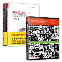 外部空间设计+街道的美学(套装2册)芦原义信城市空间设计 城市规划建筑 城市公共空间 环境景观 设计经典理论书籍