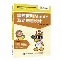 掌控板和Mind+互动创意设计