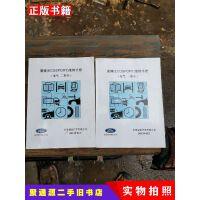 【二手9成新】翼博(ECOSPORT)维修手册(电气一部分二部分)2本合售