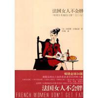 法国女人不会胖 (法)吉利亚诺 著,周敏 译 上海译文出版社 9787532749256【正版旧书,售后无忧】