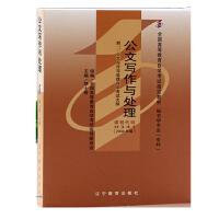 【正版】自考教材 自考 00341 公文写作与处理 饶士奇 2004年版 辽宁教育出版社