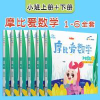 摩比爱数学萌芽篇 幼儿园小班 1-6册