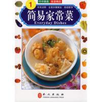 【二手书8成新】中华美食系列 林淑莲 外文出版社