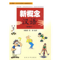 北大版新一代对外汉语教材新概念汉语(初级本1)