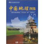 中国地理图集(精装)