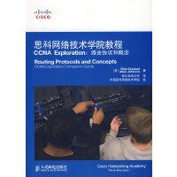 【旧书二手书8成新】思科网络技术学院教程CCNA Exploration:路由协议和概念 (美)格