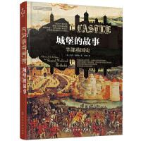 城堡的故事 半部英国史 中世纪英国创奇与辉煌 英国古堡骑士 英国历史文化探究之旅 英国城堡解读 英国历史读物图书籍
