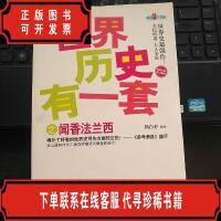 [二手八成新]世界历史有一套之闻香法兰西现代出版社杨白劳