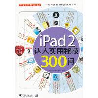 ipad2达人实用秘技300问(也许,上帝也需要一部iPad,谨以本书献给天堂中的史蒂夫.乔布斯。iPad 300问―