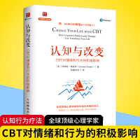 认知与改变CBT对情绪和行为的积极影响 [英] 柯瑞妮斯威特 心理学书籍 认知行为疗法 解决生活遇到的困扰 心理咨询