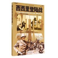 西西里登陆战/和平万岁第二次世界大战图文典藏本
