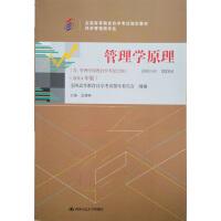 【正版】自考教材 自考 00054 管理学原理 2014年版 白瑷峥编中国人民大学出版社