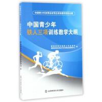 中国青少年铁人三项训练教学大纲(中国青少年体育运动项目训练教学系列大纲)