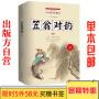【包邮】笠翁对韵 注音+注释+典故  高高直营图书 中国文史出版社