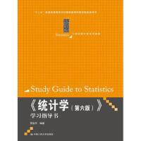 【正版二手书9成新左右】《统计学(第六版》学习指导书 贾俊平 中国人民大学出版社